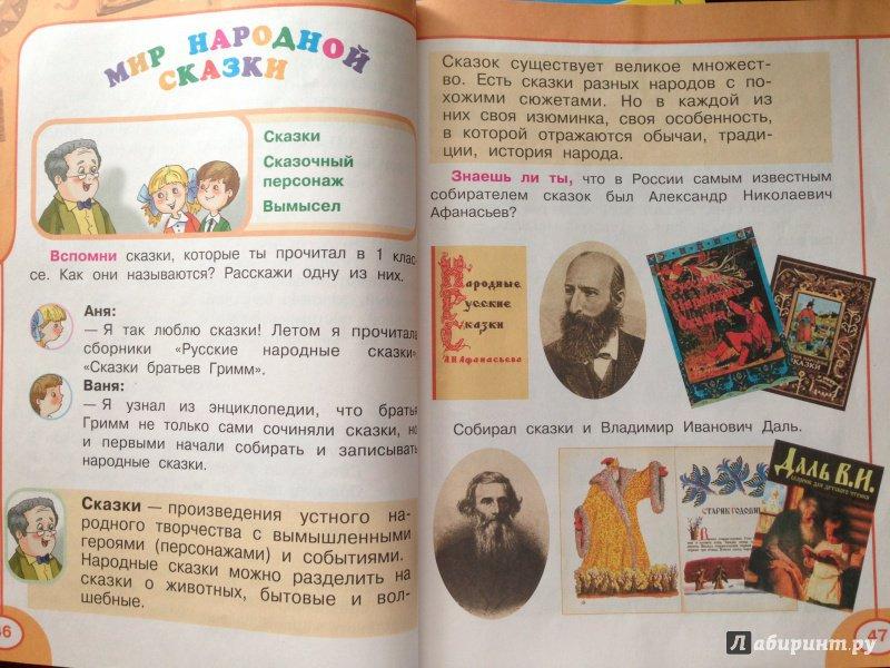 Учебник 2 виноградская гдз чтение класс климанова 2 часть литературное