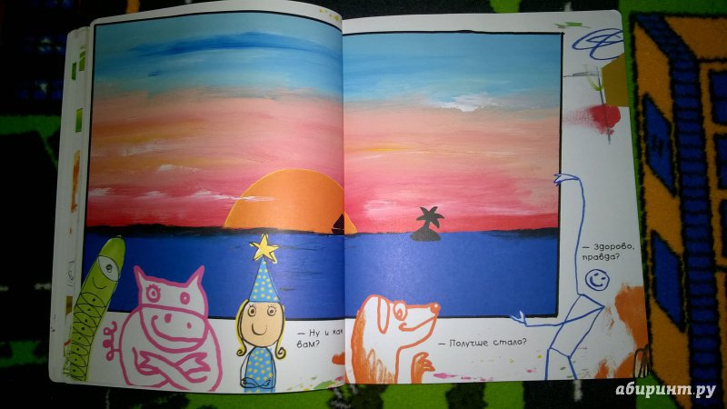 Иллюстрация 38 из 51 для Книжка без названия - Эрве Тюлле | Лабиринт - книги. Источник: Солнышко Светка