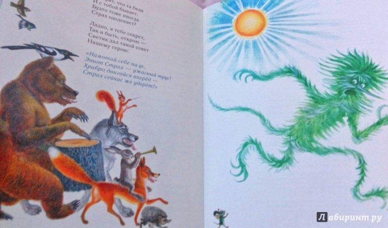 Иллюстрация 110 из 111 для Сказка о страхе - Екатерина Серова   Лабиринт - книги. Источник: Лабиринт