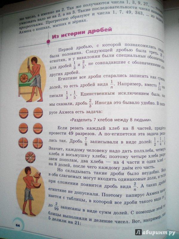 Иллюстрация 25 из 33 для за страницами учебника математики.