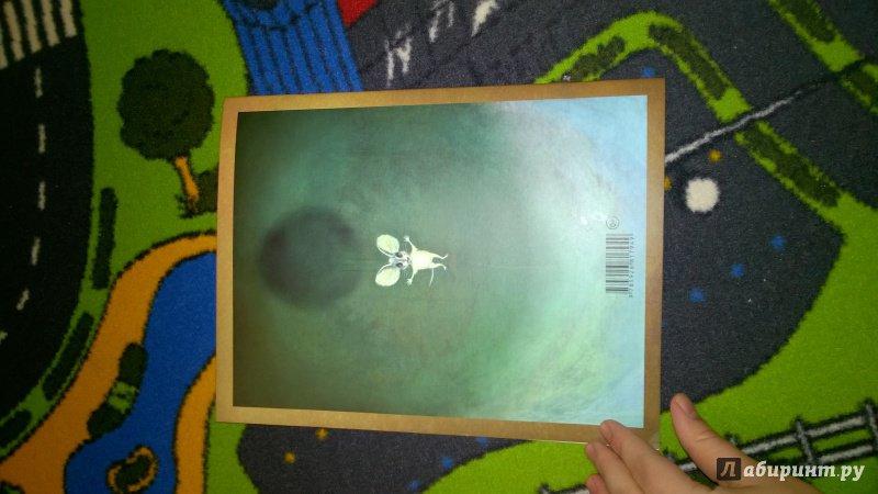 Иллюстрация 101 из 111 для Сказка о страхе - Екатерина Серова | Лабиринт - книги. Источник: Солнышко Светка