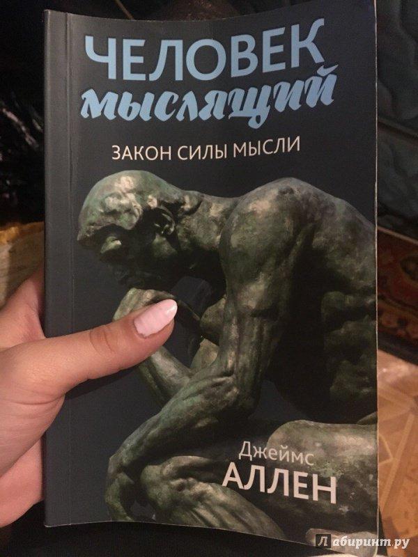 ДЖЕЙМС АЛЛЕН ЧЕЛОВЕК МЫСЛЯЩИЙ СКАЧАТЬ БЕСПЛАТНО