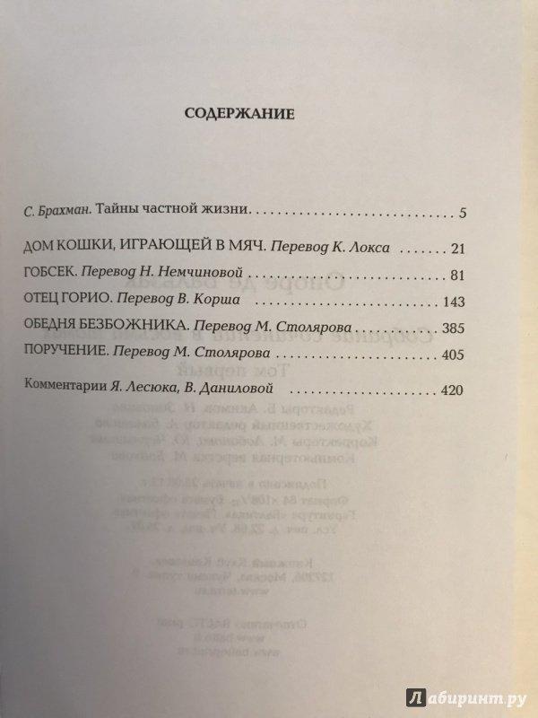 Иллюстрация 11 из 41 для Собрание сочинений в 8-ми томах - Оноре Бальзак | Лабиринт - книги. Источник: Ромыдтчъ