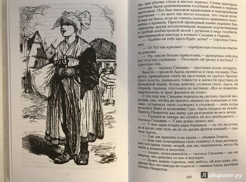 Иллюстрация 22 из 41 для Собрание сочинений в 8-ми томах - Оноре Бальзак   Лабиринт - книги. Источник: Ромыдтчъ