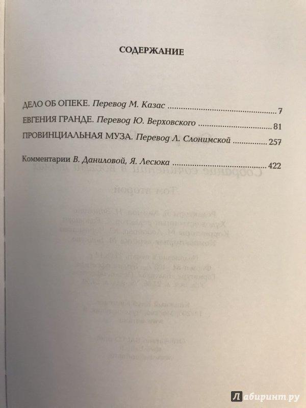 Иллюстрация 12 из 41 для Собрание сочинений в 8-ми томах - Оноре Бальзак | Лабиринт - книги. Источник: Ромыдтчъ