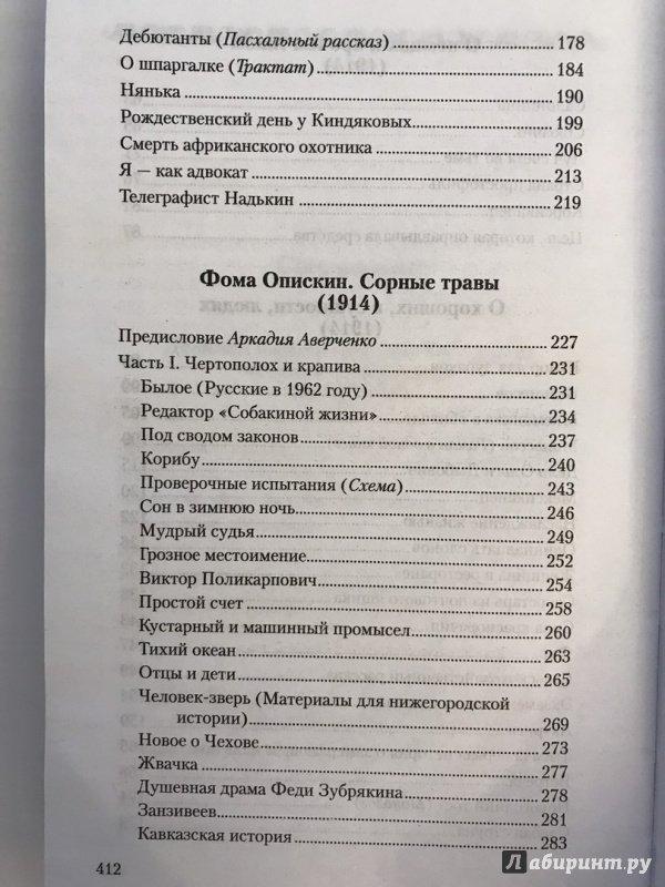 аверченко повесть о шпаргалке читать