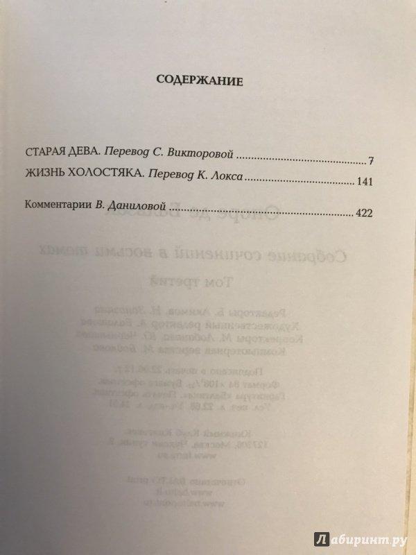 Иллюстрация 13 из 41 для Собрание сочинений в 8-ми томах - Оноре Бальзак | Лабиринт - книги. Источник: Ромыдтчъ