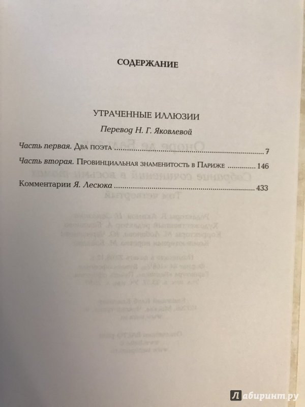 Иллюстрация 14 из 41 для Собрание сочинений в 8-ми томах - Оноре Бальзак | Лабиринт - книги. Источник: Ромыдтчъ