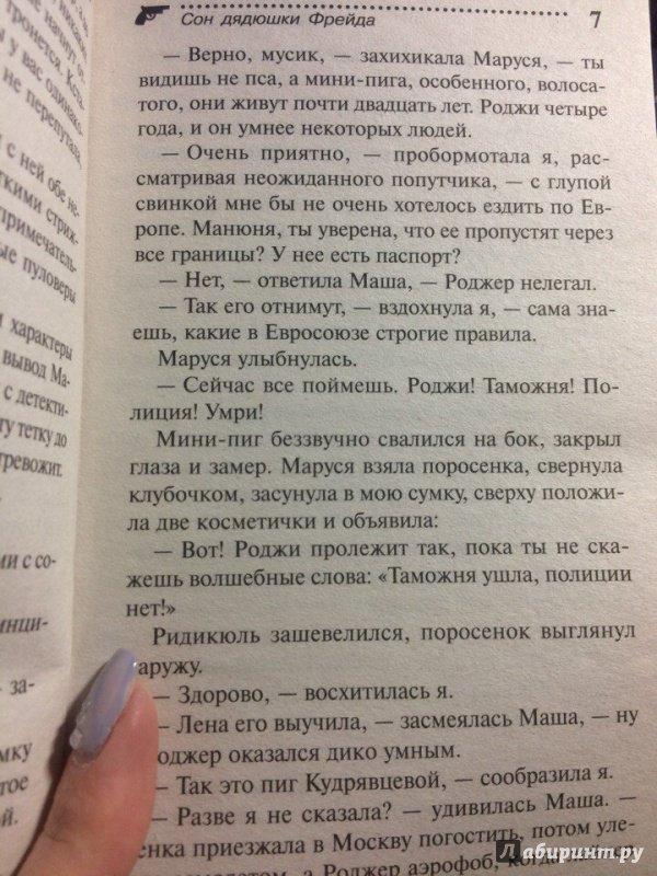 Год издания: аннотация: даша васильева решила немного подлечиться и заказала номер в санатории в сан-валентино.