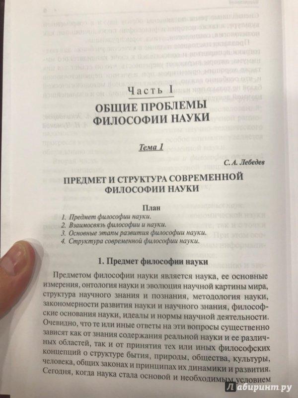 Эссе на тему проблемы человека в философии 770