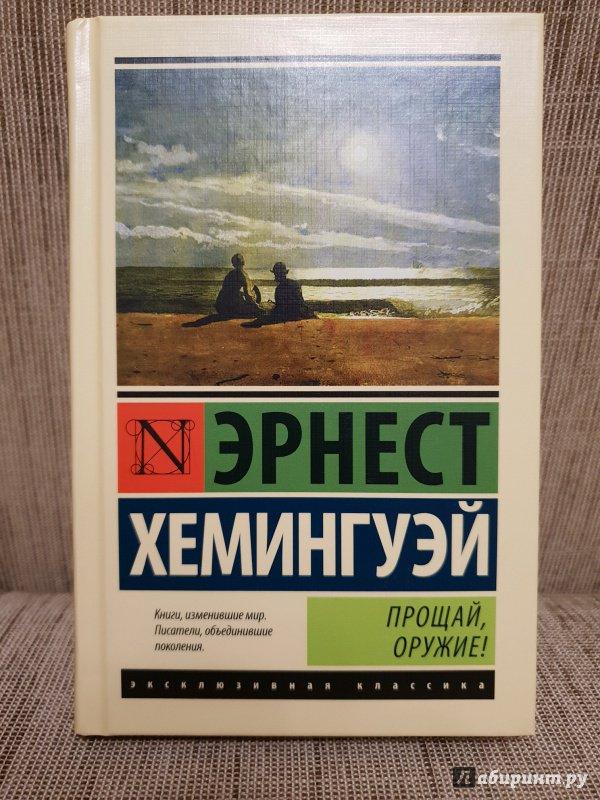 книги тидмен эрнест