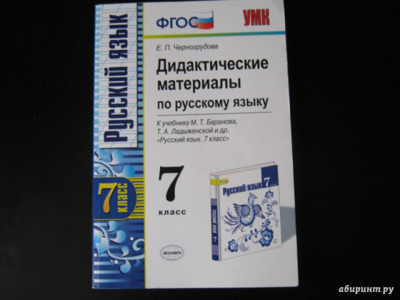 Гдз 7 Русский Фгос
