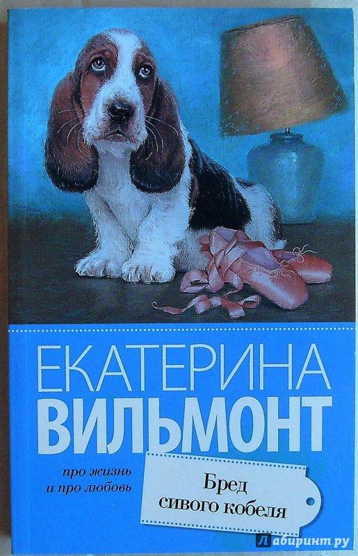 Иллюстрация 10 из 24 для Бред сивого кобеля - Екатерина Вильмонт | Лабиринт - книги. Источник: Соловьев  Владимир