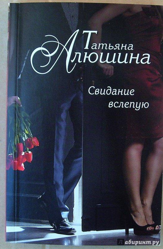 Иллюстрация 1 из 15 для Свидание вслепую - Татьяна Алюшина | Лабиринт - книги. Источник: Соловьев  Владимир