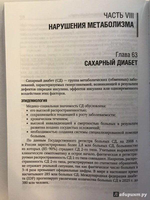 Иллюстрация 30 из 33 для Внутренние болезни. Учебник. В 2-х томах. Том 2 (+CD) - Валентин Моисеев   Лабиринт - книги. Источник: Ромыдтчъ