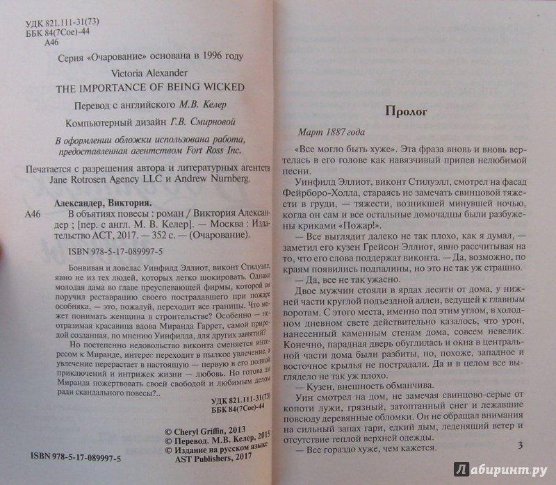 АЛЕКСАНДЕР ВИКТОРИЯ В ОБЪЯТИЯХ ПОВЕСЫ СКАЧАТЬ БЕСПЛАТНО