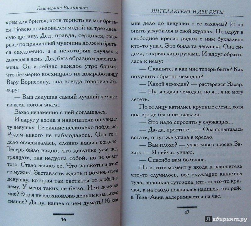 ЕКАТЕРИНА ВИЛЬМОНТ ИНТЕЛЛИГЕНТ И ДВЕ РИТЫ СКАЧАТЬ БЕСПЛАТНО