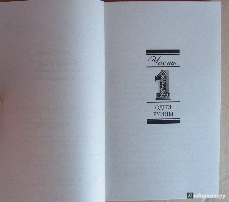 Иллюстрация 4 из 21 для Со всей дури! - Екатерина Вильмонт | Лабиринт - книги. Источник: Соловьев  Владимир