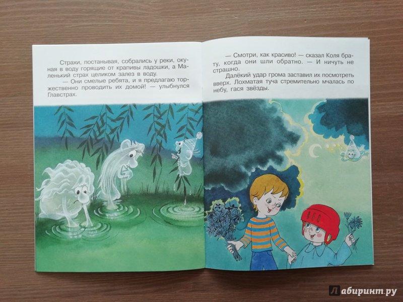 Иллюстрация 26 из 33 для Ничуть не страшно - Андрей Кириллов | Лабиринт - книги. Источник: Гошева  Елена
