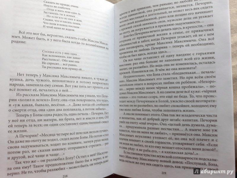 Иллюстрация 27 из 31 для Герои разного времени - Наталья Долинина | Лабиринт - книги. Источник: Алонсо Кихано