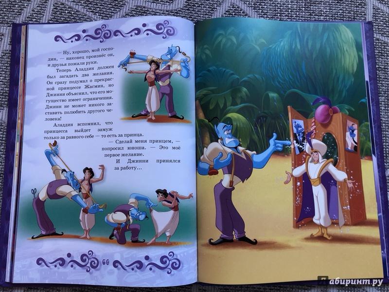 Иллюстрация 14 из 49 для Аладдин. Тайна старой лампы | Лабиринт - книги. Источник: Солодова  Наталья
