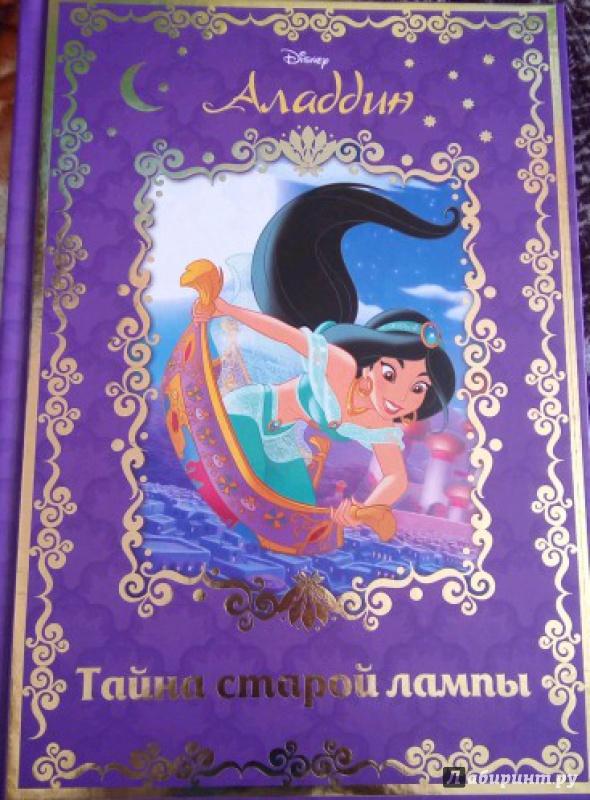 Иллюстрация 24 из 49 для Аладдин. Тайна старой лампы | Лабиринт - книги. Источник: Кантаева Светлана