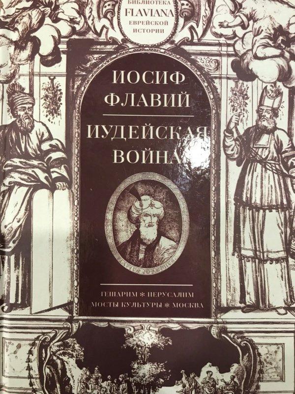 ИОСИФ ФЛАВИЙ КНИГИ СКАЧАТЬ БЕСПЛАТНО