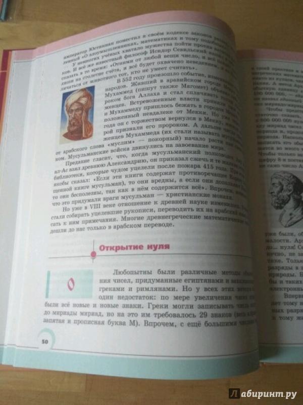 За страницами учебника математики (фгос). Наум яковлевич виленкин.