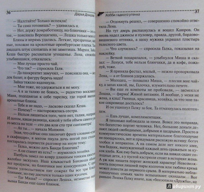 Иллюстрация 23 из 26 для Хобби гадкого утенка - Дарья Донцова | Лабиринт - книги. Источник: Соловьев  Владимир
