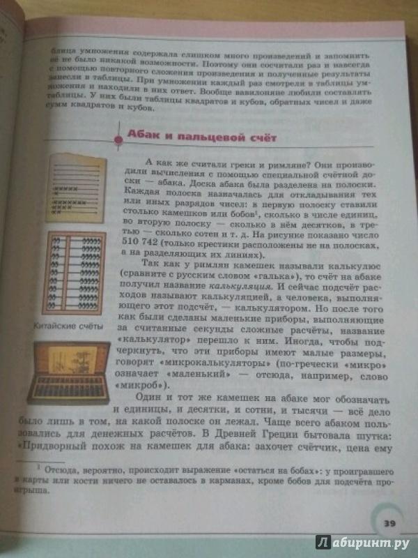 Иллюстрация 23 из 33 для за страницами учебника математики.