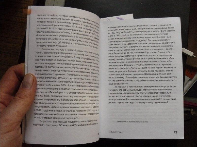 Иллюстрация 12 из 18 для Против выборов - Рейбрук Ван | Лабиринт - книги. Источник: Кленов  Михаил Вячеславович
