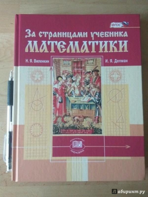 Urss. Ru купить книгу: депман и. Я. , виленкин н. Я. / за страницами.