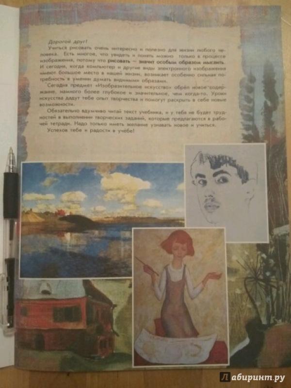 Творческая работа учащихся по изобразительному искусству (ИЗО, 4 ... | 800x600