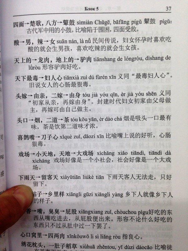 топики на китайском языке для начинающих