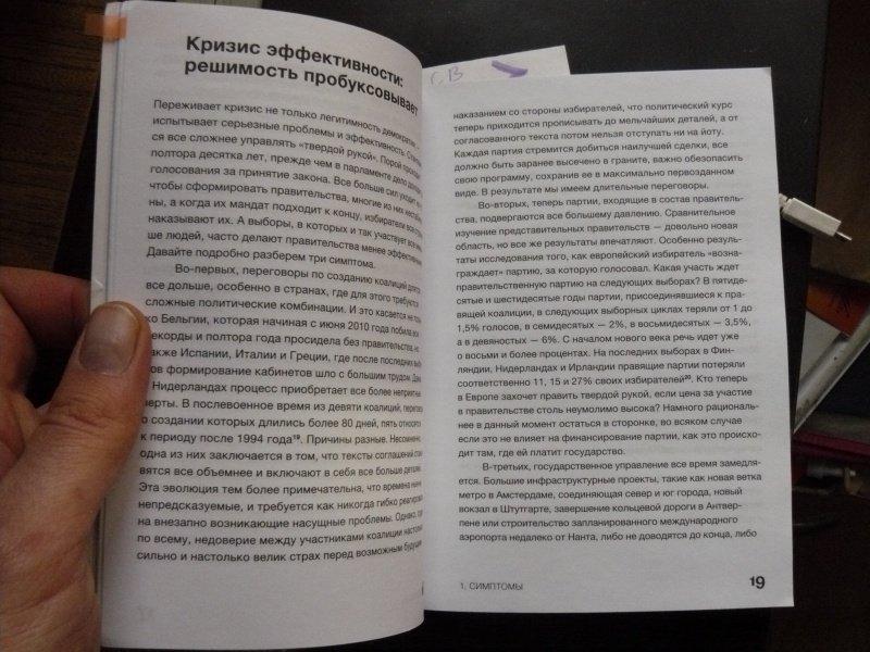 Иллюстрация 13 из 18 для Против выборов - Рейбрук Ван | Лабиринт - книги. Источник: Кленов  Михаил Вячеславович