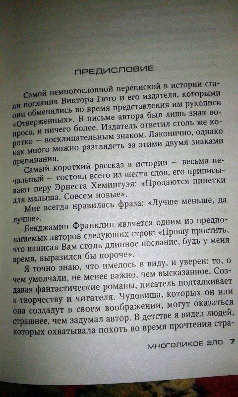 ДЖЕЙМС ПИТЕР МНОГОЛИКОЕ ЗЛО СКАЧАТЬ БЕСПЛАТНО