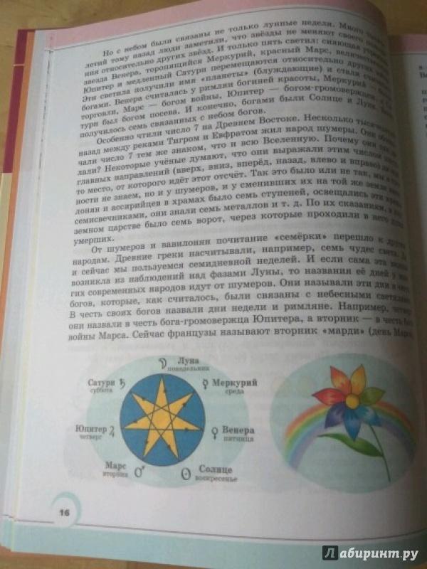 За страницами учебника математики депман виленкин rangtronics.