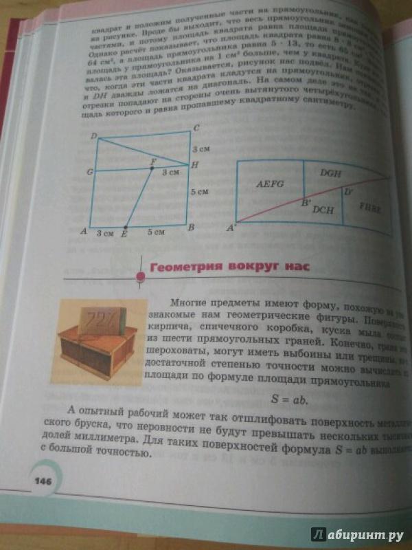 За страницами учебника математики. Пособие для учащихся 5-6.