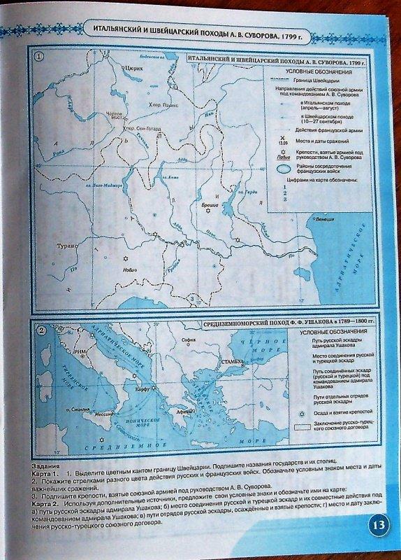истории гдз гдз конец карты россии 17-18 класс век 8 по контурные история