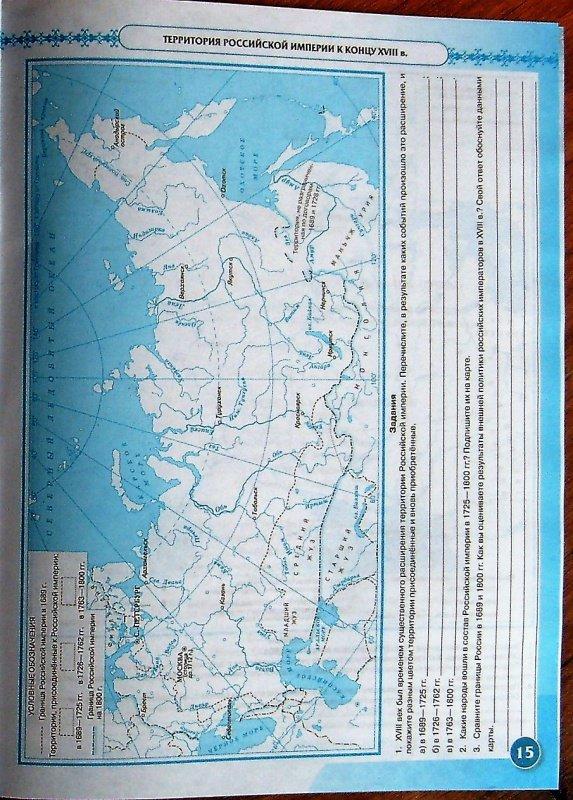 по 8 конец история контурные гдз 17-18 век класс гдз истории карты россии
