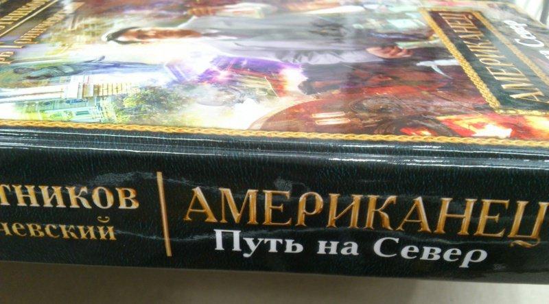 гринчевский игорь злотников роман григорьевич американец