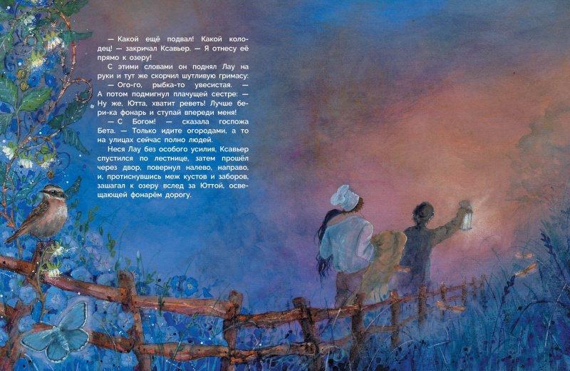 Картинки по запросу Эдуард Мерике История о прекрасной Лау