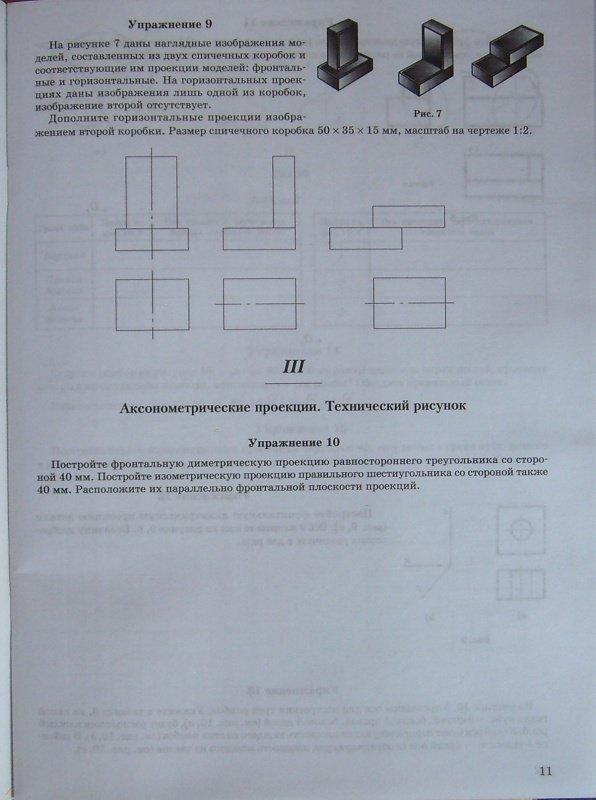 тетрадь черчению класса по решебник 9