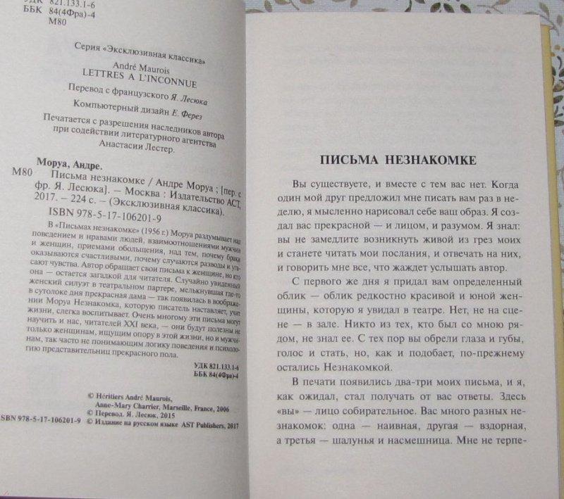 Письма незнакомке андре моруа мр3