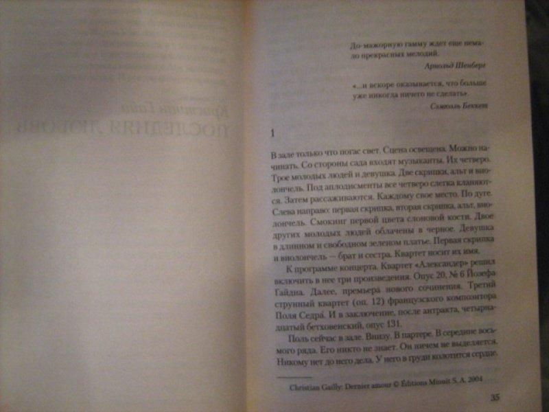 антон грановский полночь xxi век пепел читать онлайн