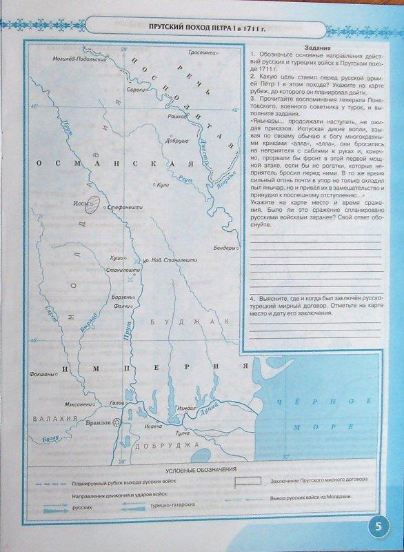 гдз по контурной карте история россии 8 класс