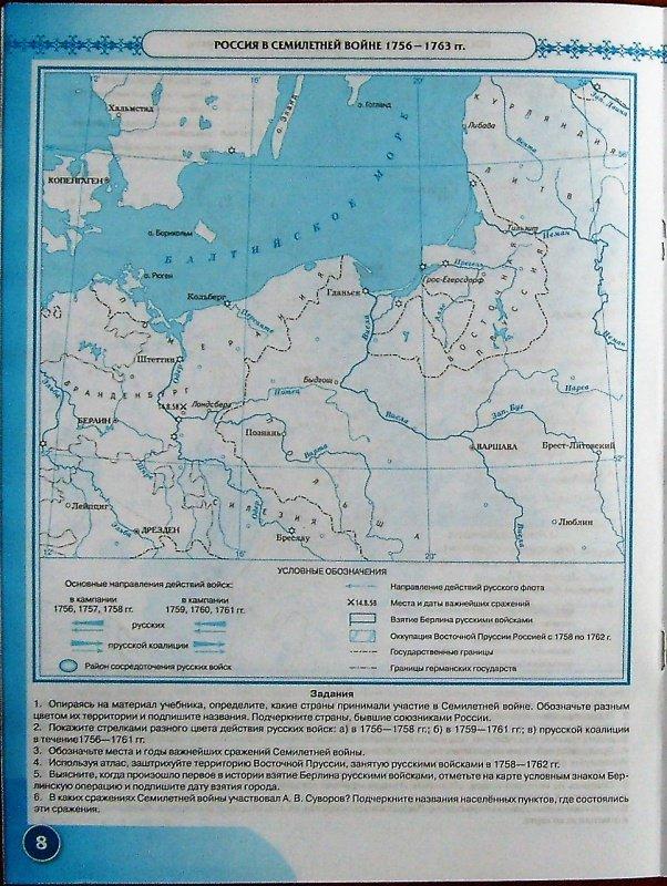Гдз по контурным картам по истории 6 класс издательство в.в торопов