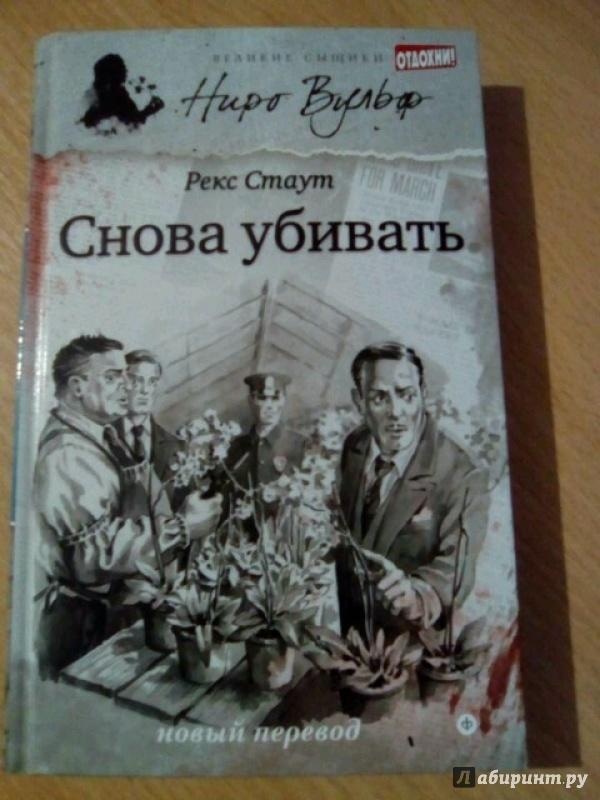 РЕКС СТАУТ ВСЕ КНИГИ СКАЧАТЬ БЕСПЛАТНО