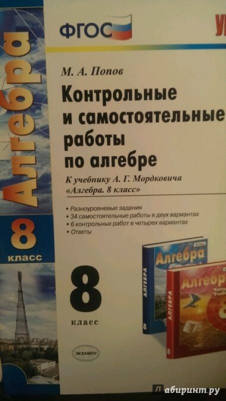 Гдз Самостоятельные И Контрольные Работы 7 Класс Мордкович