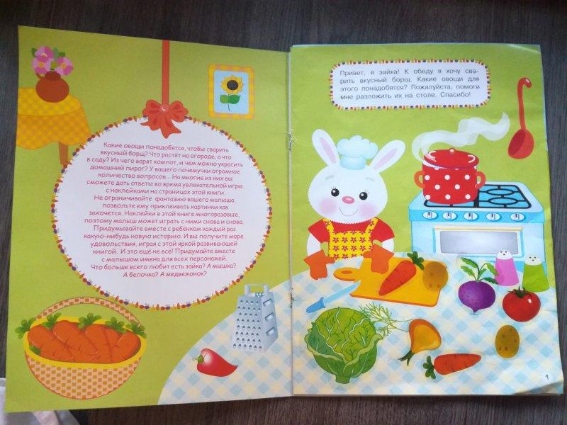 Иллюстрация 36 из 40 для Овощи-фрукты | Лабиринт - книги. Источник: kristina permiakova